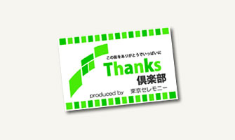 地域のお店と一緒に作る「ありがとう」。お得な会員制度