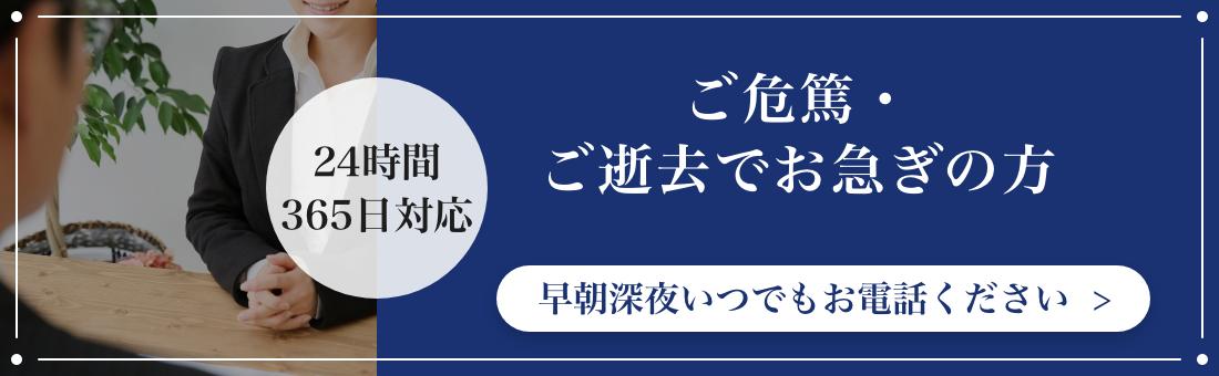 東京セレモニー